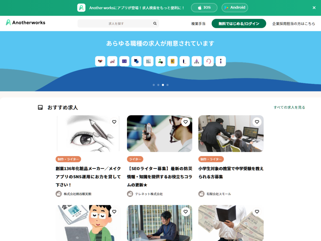 another-works website